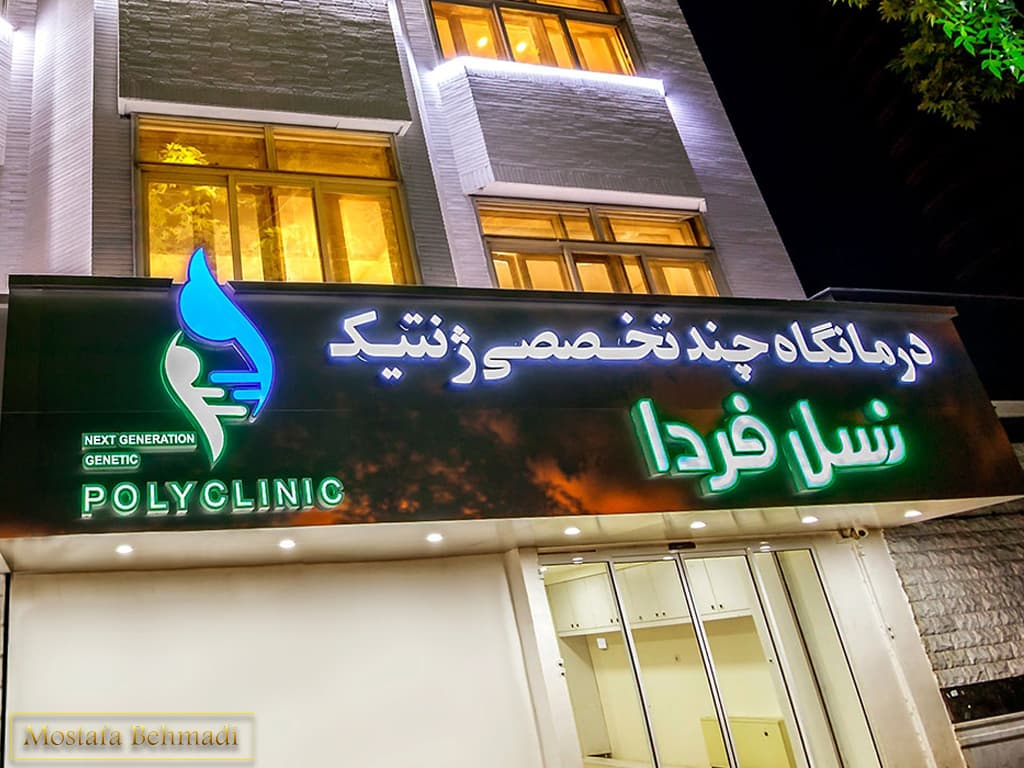 آزمایشگاه ژنتیک نسل فردا در مشهد
